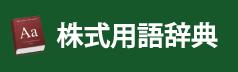 株式用語辞典