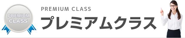 プレミアムクラス